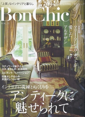 bonchicvol14-coversyuusei.jpg